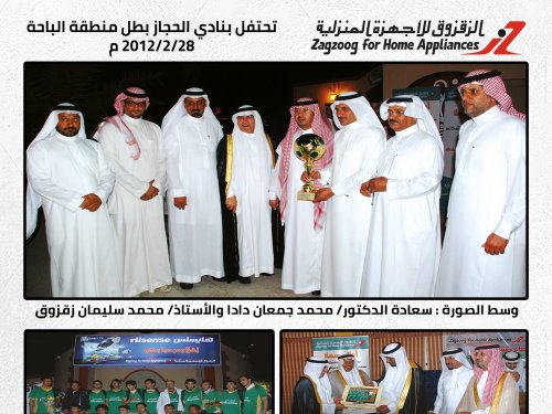 Al-Zaqzouq celebrates the Hijaz Club in 2012