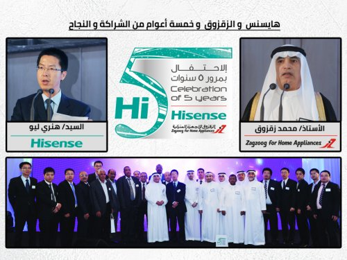 Hisense and Zagzoq and five years of partnership and success