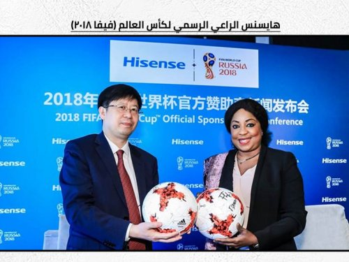 Hisense is the official sponsor of the World Cup (FIFA 2018) 2017