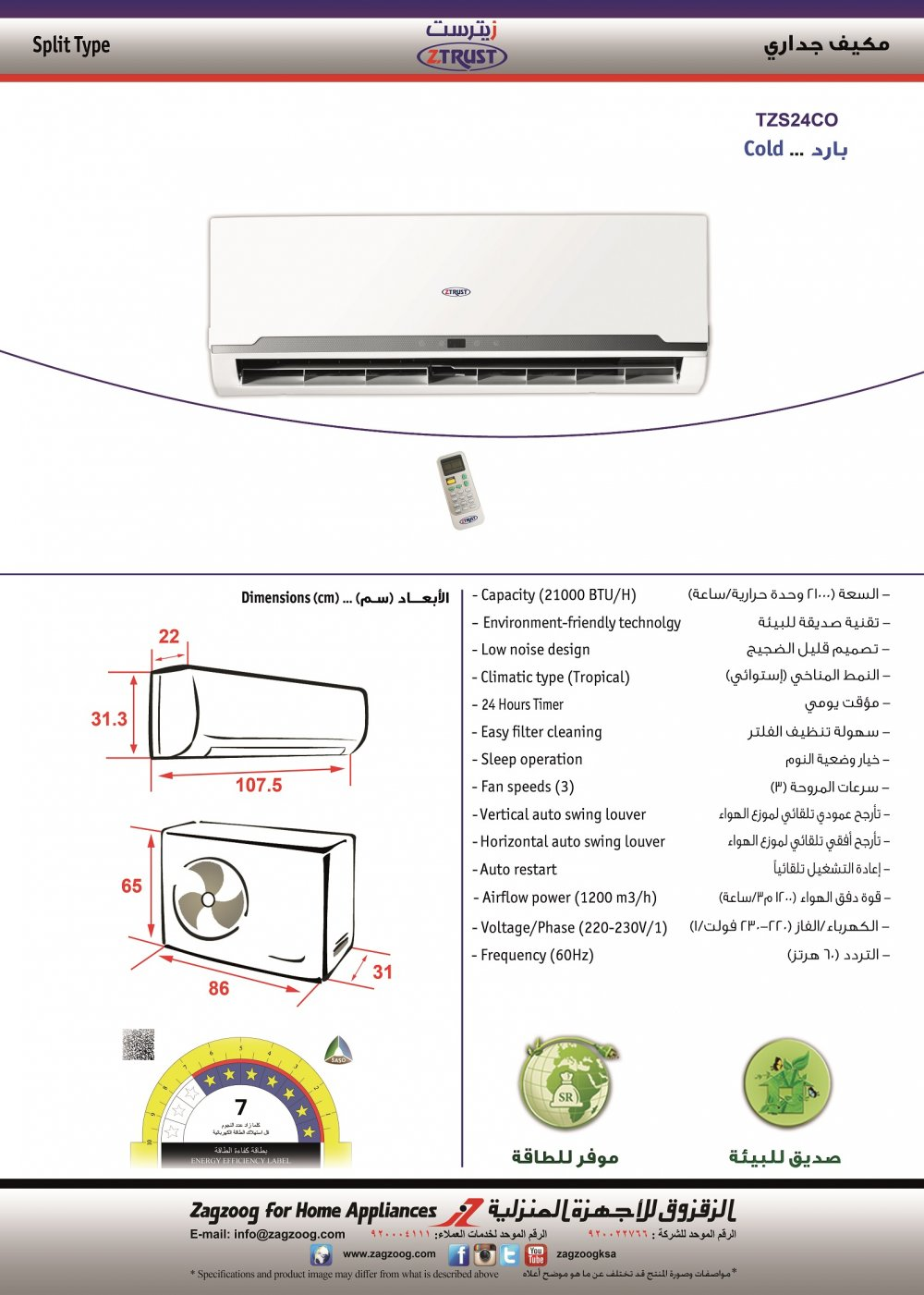 Wall Mounted Z.TRUST A/C Cold, (21000) BTU