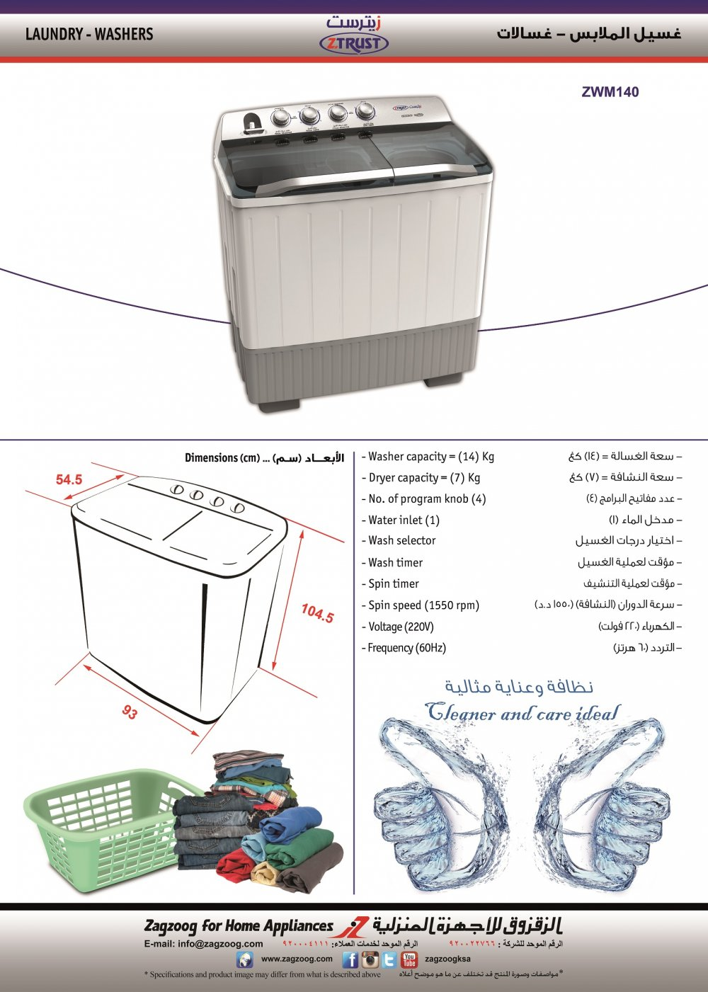 Z.TRUST W.M , Twin/Top Washer , (14)Kg
