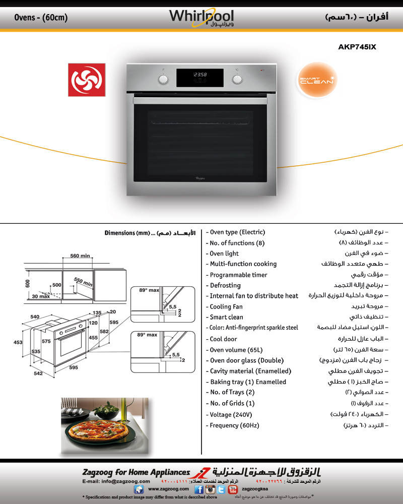 Whirlpool Electric Oven (60)cm, (8) functions