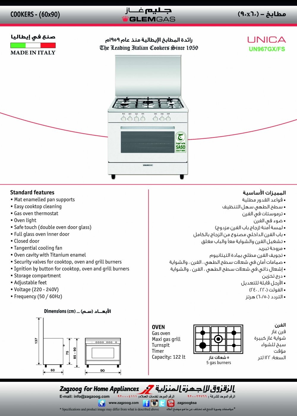 Glem Gas Cooker (60X90), Full Safety, White