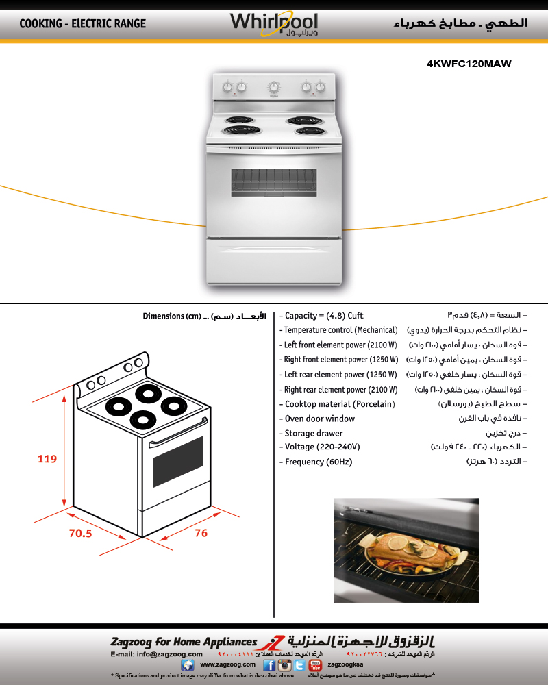 Whirlpool Electric Cooker, Capacity = (4.8) Cuft