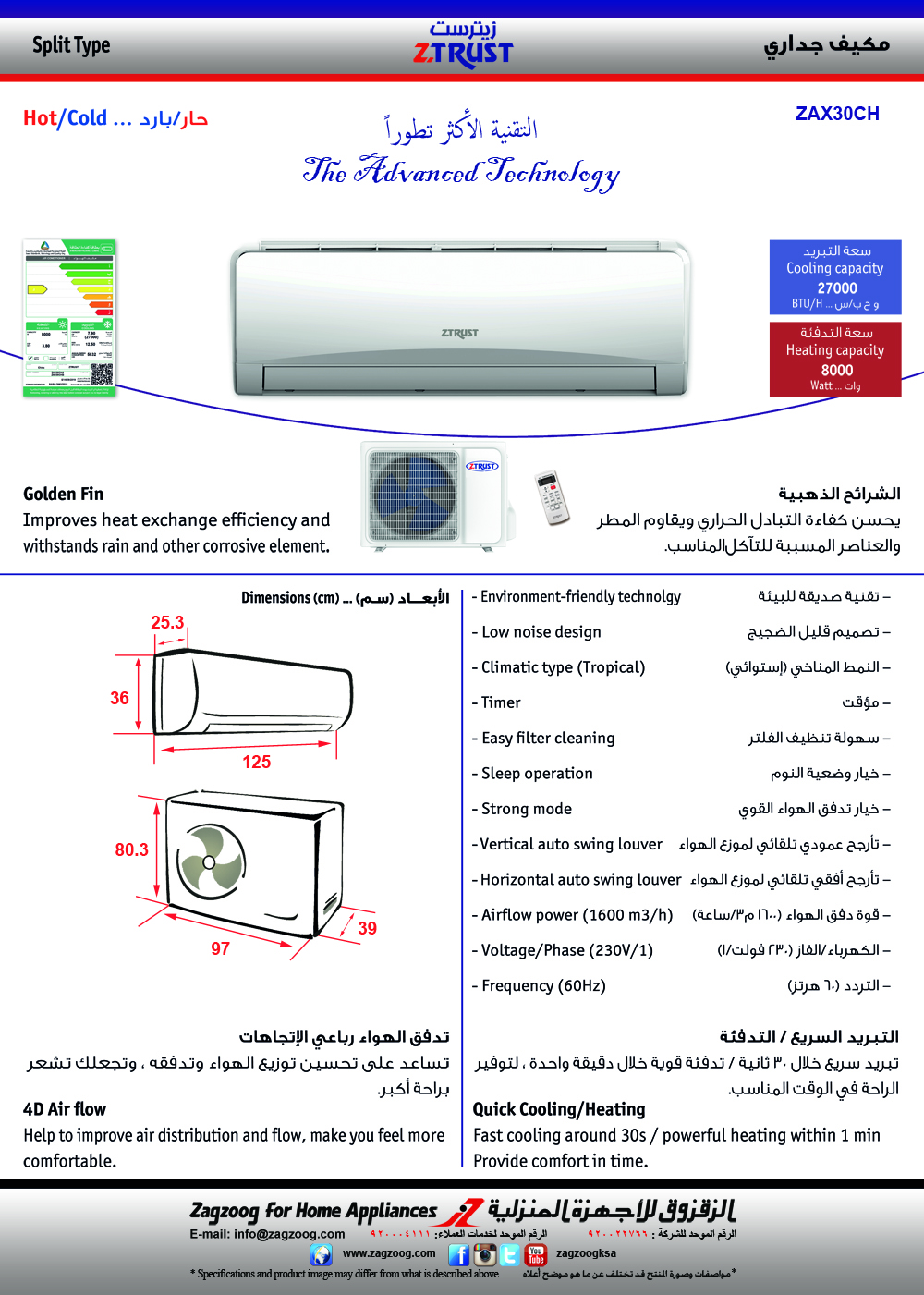 Hot/Cool wall 27000 Btu