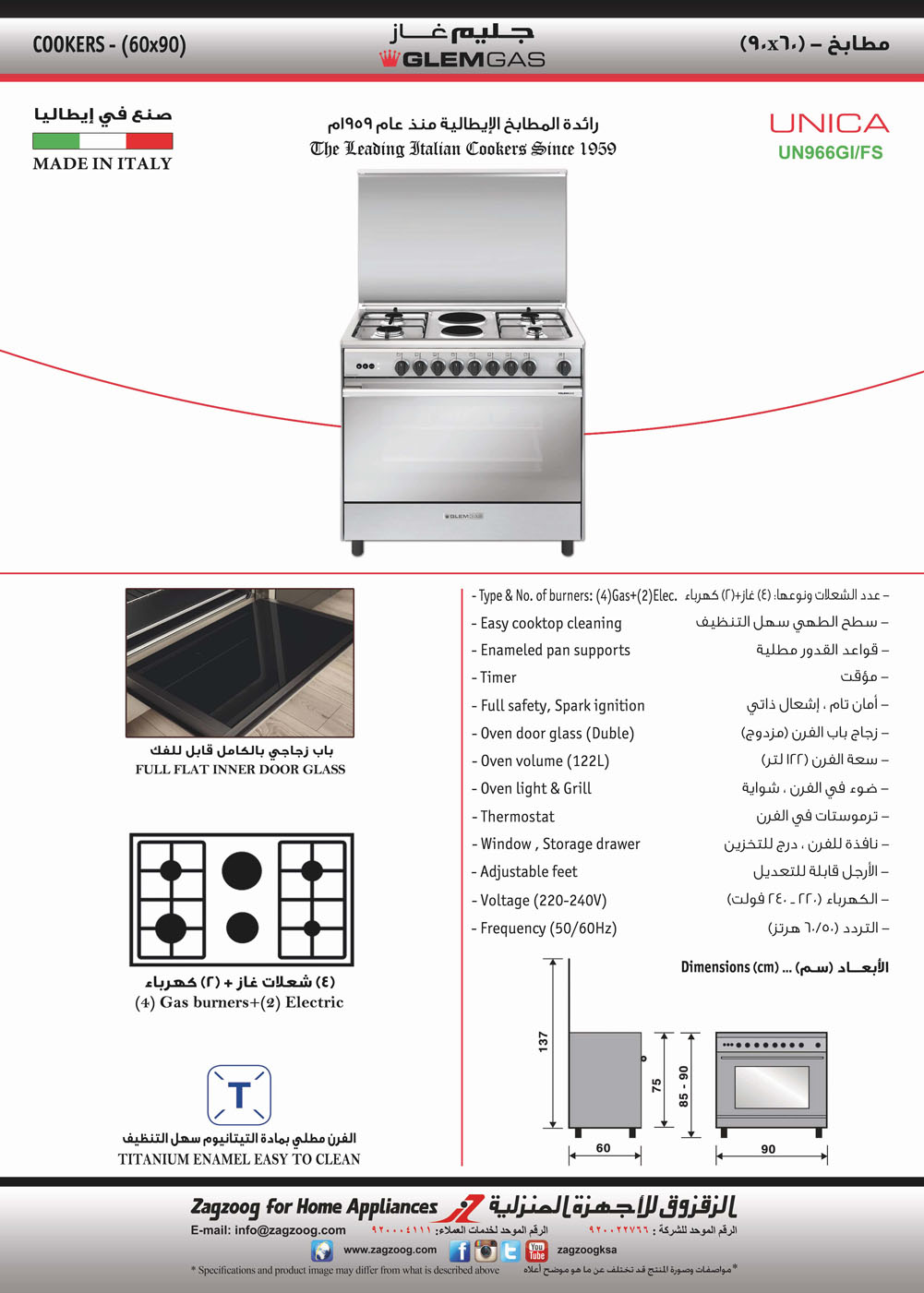 Gas/Electric Glem Gas Cooker (60X90), Full Safety, Steel